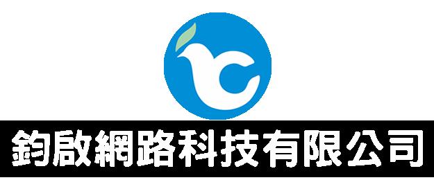 鈞啟網路科技有限公司