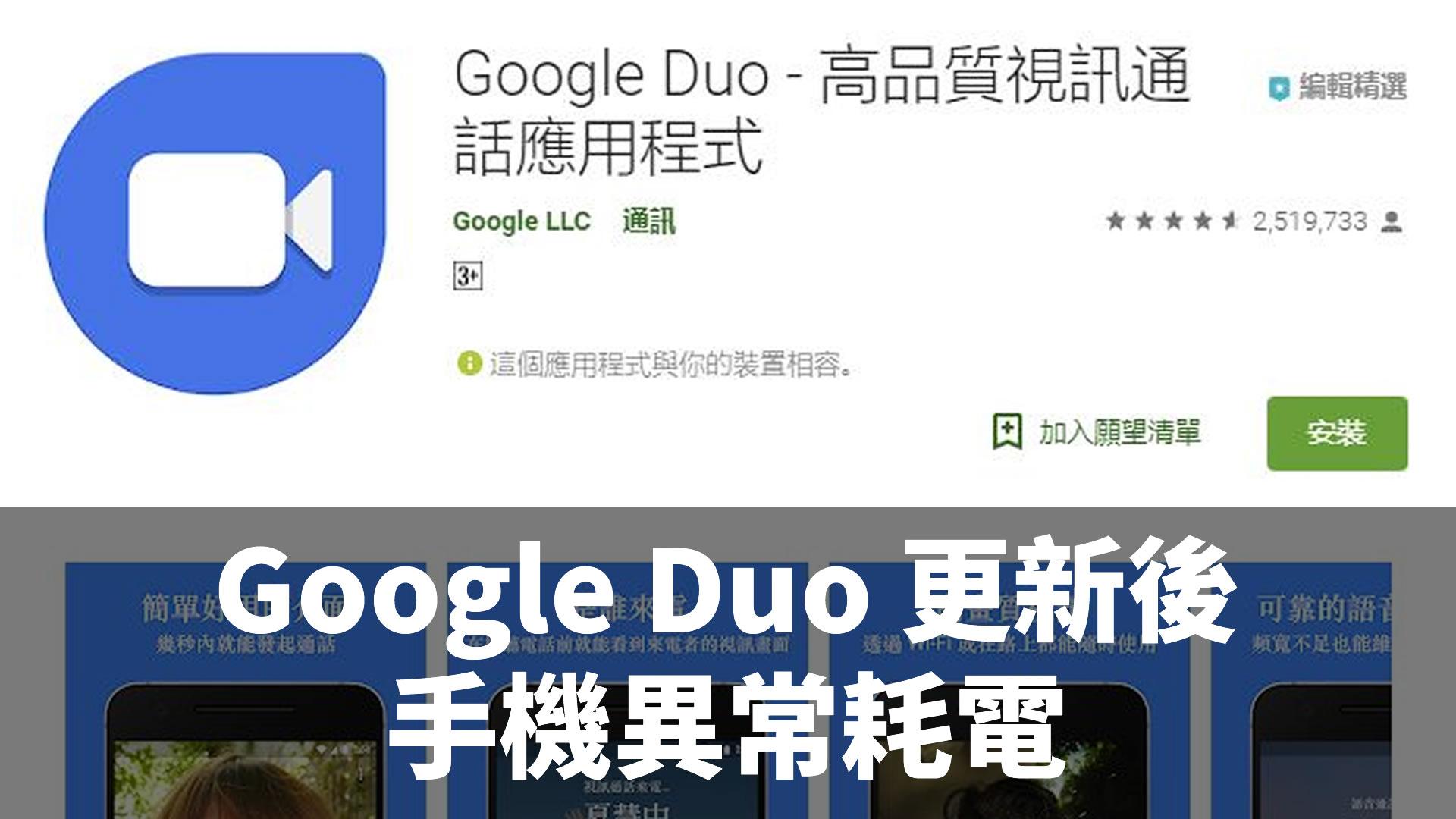 Google Duo 更新後 手機異常耗電